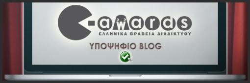 e-awards_gr