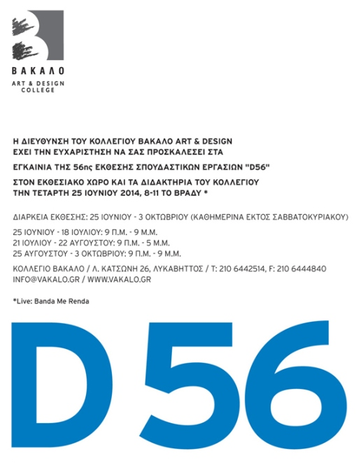 D56invitation_2014_final